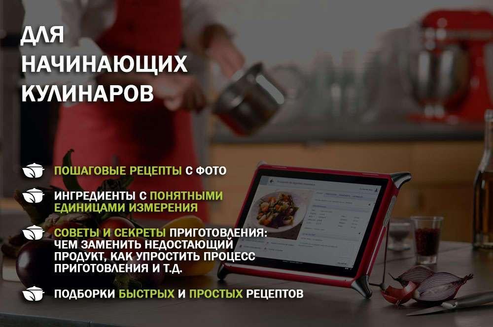 ПП рецепты для начинающих кулинаров