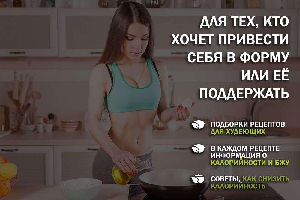 ПП рецепты для тех похудения и поддержания себя в форме