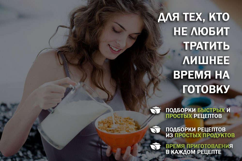 Быстрые и простые ПП рецепты для тех, кто не любит тратить лишнее время на готовку
