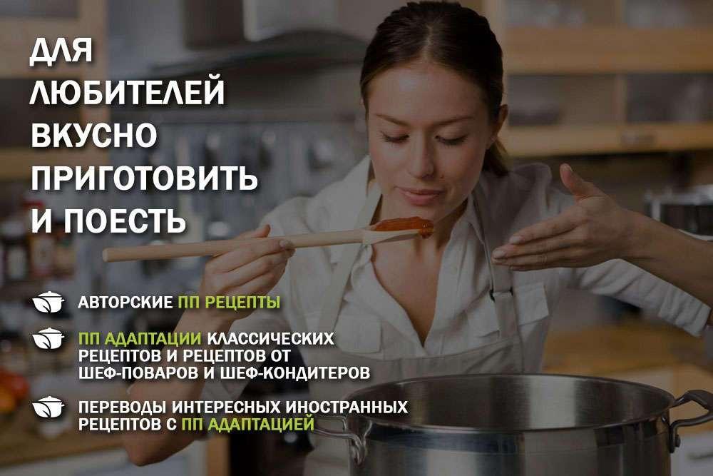 ПП рецепты для тех, кто любит готовить