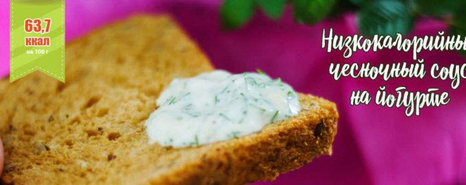 Низкокалорийный чесночный соус на йогурте