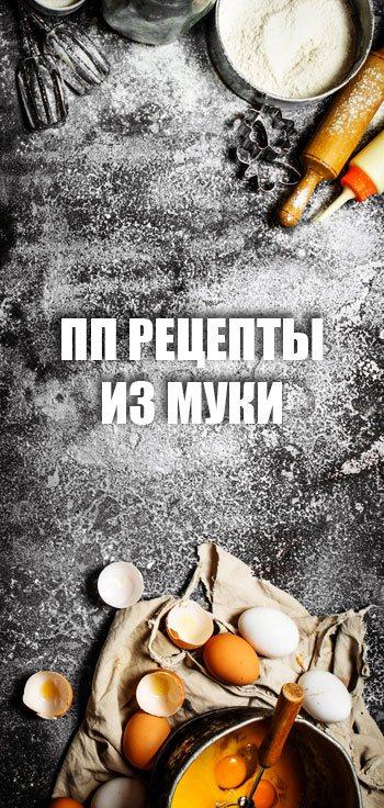 ПП рецепты из муки на Naturalno.Su