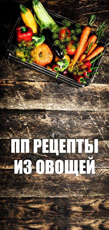 ПП рецепты из овощей на Naturalno.Su