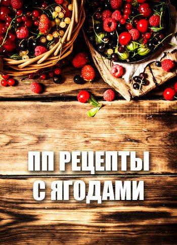 ПП рецепты из ягод на Naturalno.Su